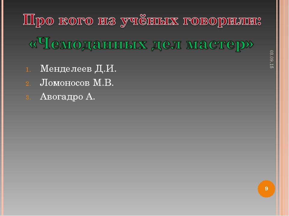 Менделеев Д.И. Ломоносов М.В. Авогадро А. * *