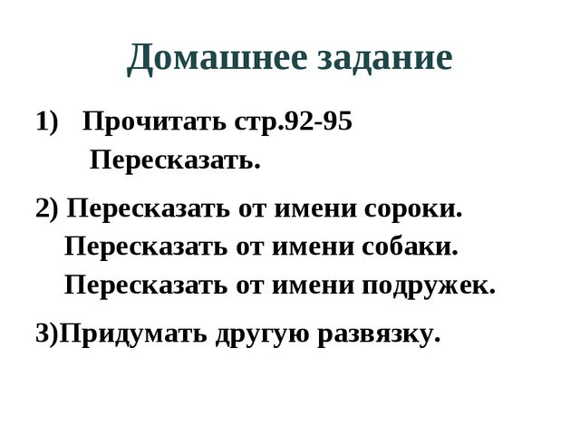 Домашнее задание Прочитать стр.92-95  Пересказать. 2) Пересказать от имени с...