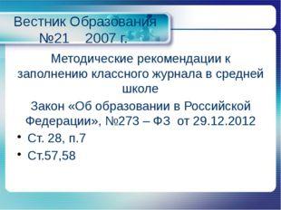 Вестник Образования №21 2007 г. Методические рекомендации к заполнению классн