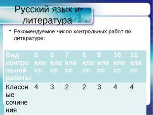 Русский язык и литература Рекомендуемое число контрольных работ по литературе