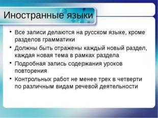 Иностранные языки Все записи делаются на русском языке, кроме разделов грамма