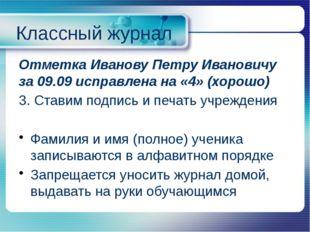 Классный журнал Отметка Иванову Петру Ивановичу за 09.09 исправлена на «4» (х