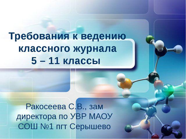 Требования к ведению классного журнала 5 – 11 классы Ракосеева С.В., зам дире...