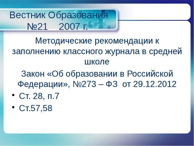 Вестник Образования №21 2007 г. Методические рекомендации к заполнению классн...