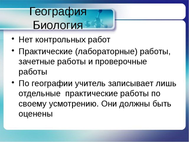 География Биология Нет контрольных работ Практические (лабораторные) работы,...