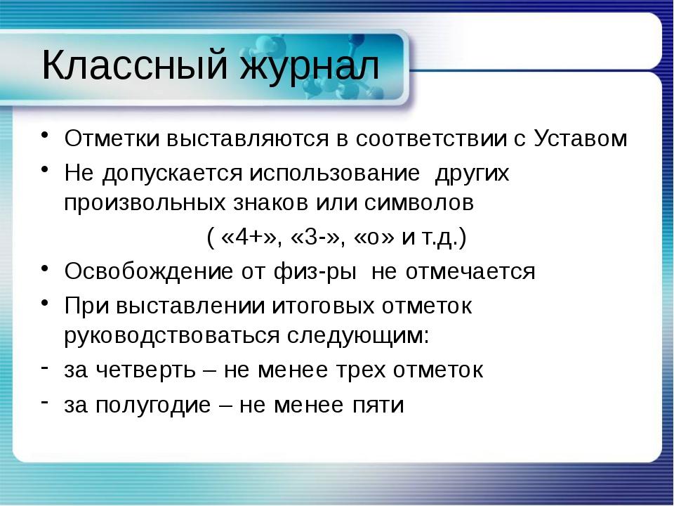 Классный журнал Отметки выставляются в соответствии с Уставом Не допускается...