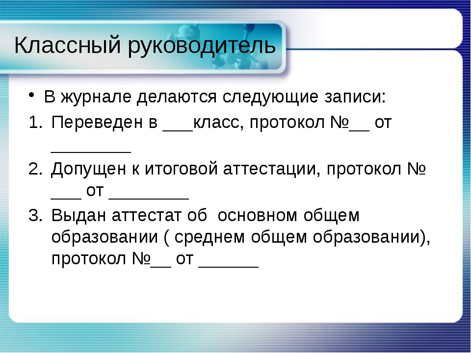 Классный руководитель В журнале делаются следующие записи: Переведен в ___кла...