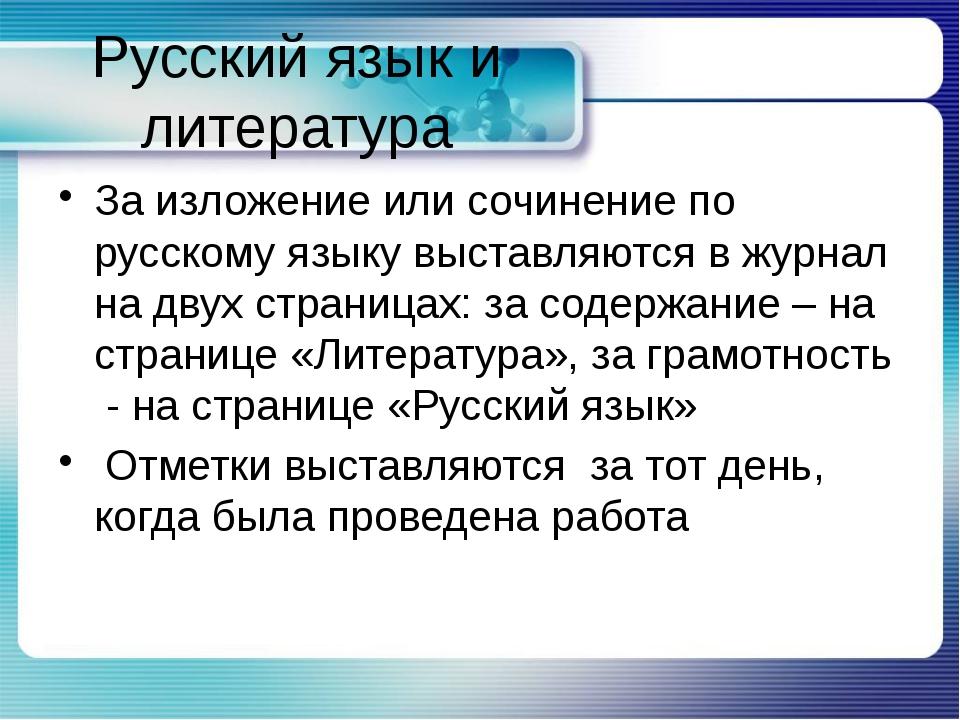 Русский язык и литература За изложение или сочинение по русскому языку выстав...