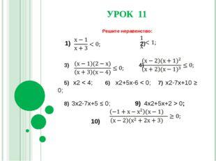 УРОК 11 Решите неравенство: 1) 2) 3) 4) 5) х2 < 4; 6) х2+5х-6 < 0; 7) х2-7х+1