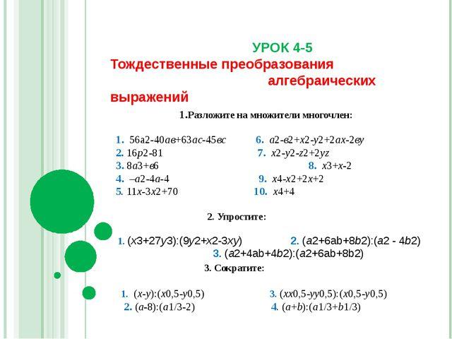 УРОК 4-5 Тождественные преобразования алгебраических выражений 1.Разложите н...