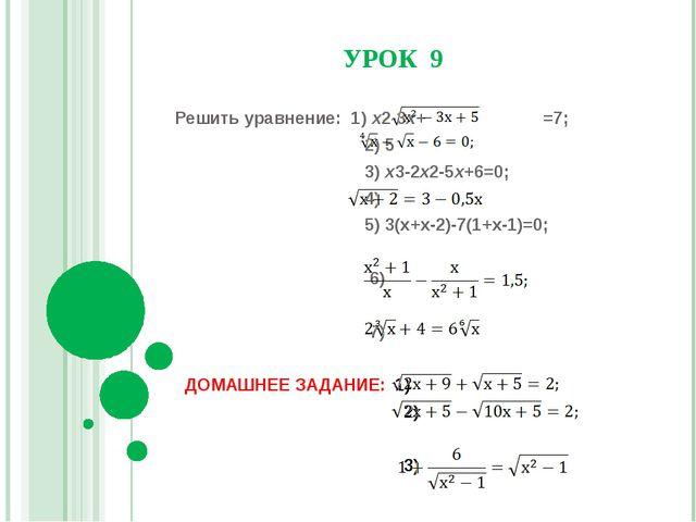 УРОК 9 Решить уравнение: 1) х2-3х+ =7; 2) 5 3) х3-2х2-5х+6=0; 4) 5) 3(х+х-2)-...
