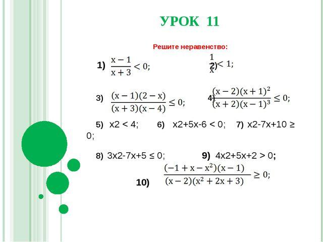 УРОК 11 Решите неравенство: 1) 2) 3) 4) 5) х2 < 4; 6) х2+5х-6 < 0; 7) х2-7х+1...