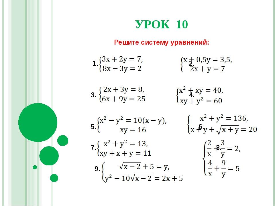 УРОК 10 Решите систему уравнений: 1. 2. 3. 4. 5. 6. 7. 8. 9.