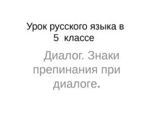 Урок русского языка в 5 классе Диалог. Знаки препинания при диалоге.