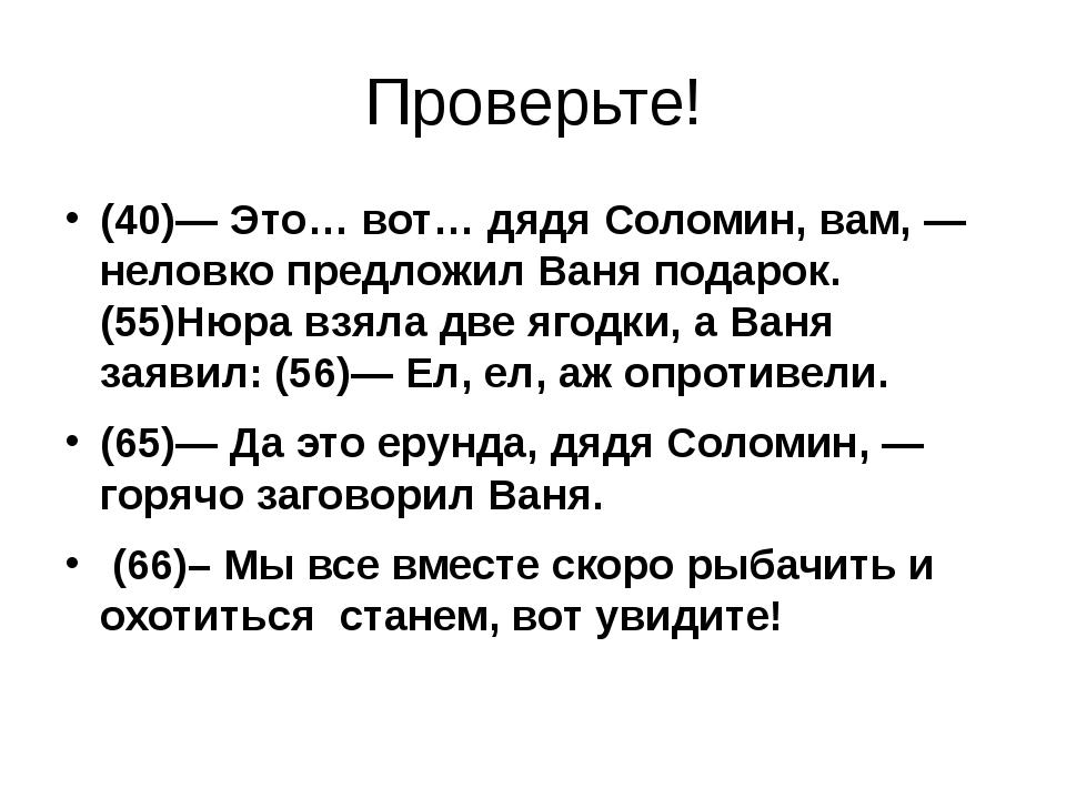 Проверьте! (40)—Это… вот… дядя Соломин, вам,— неловко предложил Ваня подаро...