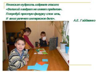 А.Е. Гайдаенко Японская мудрость издревле гласит: «Великий квадрат не имеет п