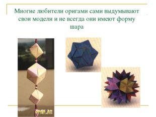 Многие любители оригами сами выдумывают свои модели и не всегда они имеют фор