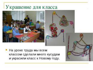 Украшение для класса На уроке труда мы всем классом сделали много кусудам и у