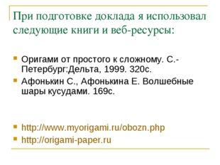При подготовке доклада я использовал следующие книги и веб-ресурсы: Оригами о