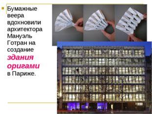 Бумажные веера вдохновили архитектора Мануэль Готран на создание здания орига