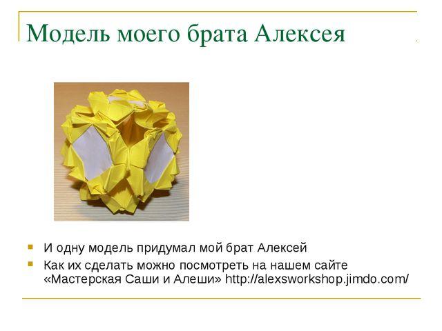 Модель моего брата Алексея И одну модель придумал мой брат Алексей Как их сде...