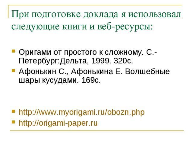 При подготовке доклада я использовал следующие книги и веб-ресурсы: Оригами о...