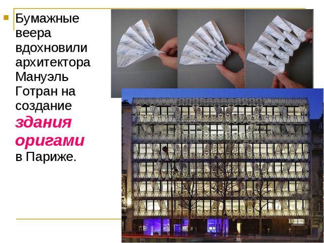 Бумажные веера вдохновили архитектора Мануэль Готран на создание здания орига...