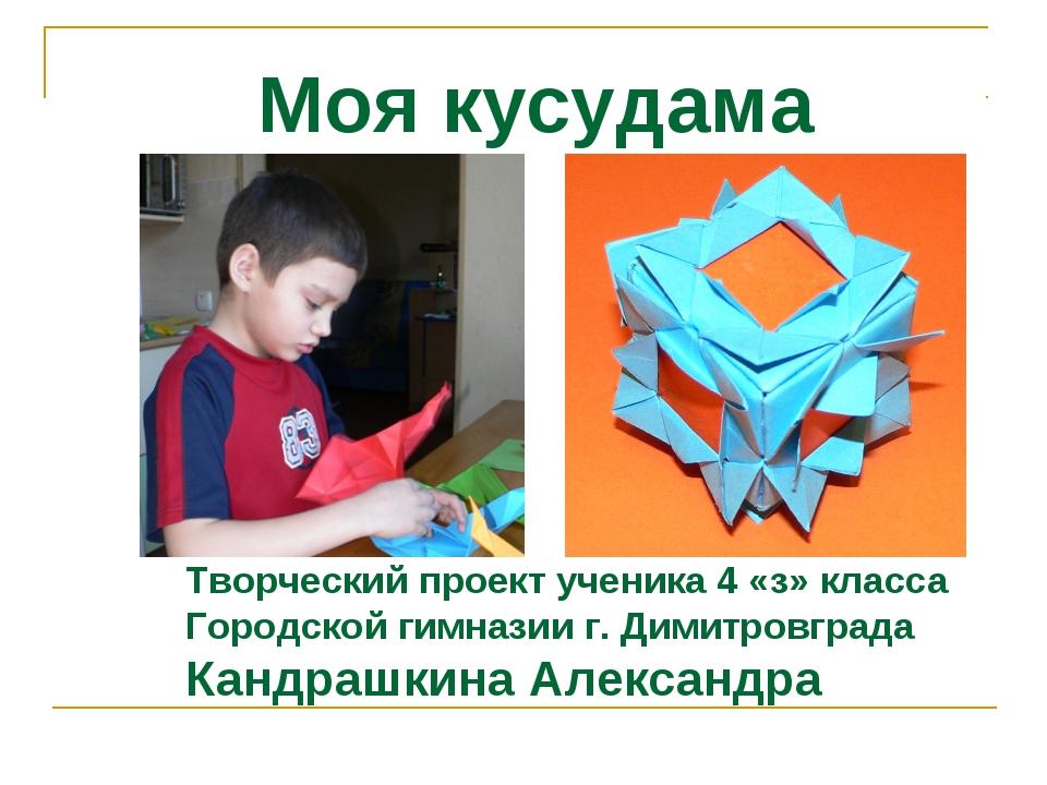 Моя кусудама Творческий проект ученика 4 «з» класса Городской гимназии г. Д...