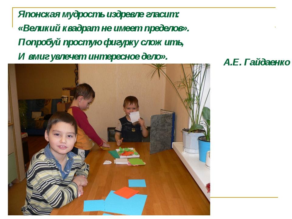 А.Е. Гайдаенко Японская мудрость издревле гласит: «Великий квадрат не имеет п...