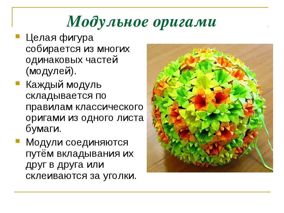 Модульное оригами Целая фигура собирается из многих одинаковых частей (модуле...