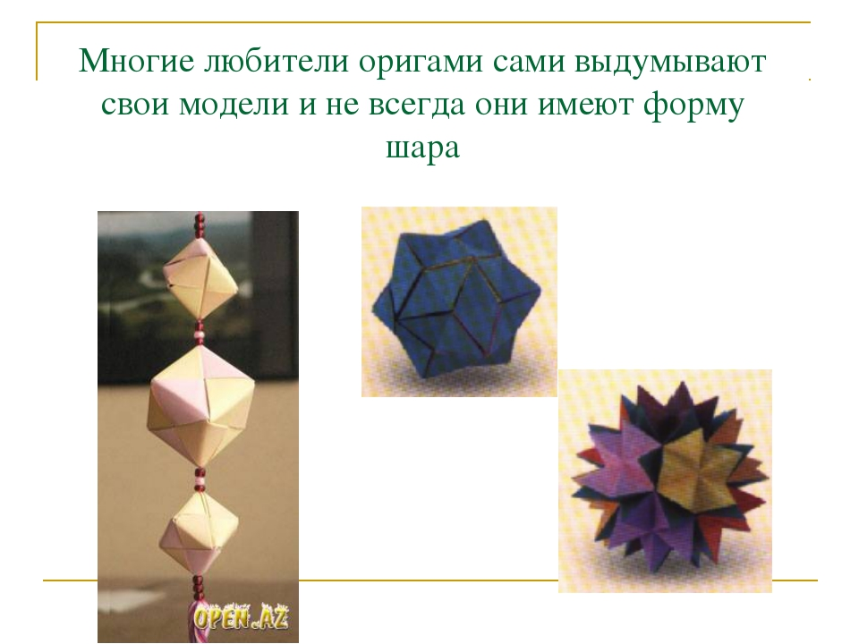 Многие любители оригами сами выдумывают свои модели и не всегда они имеют фор...