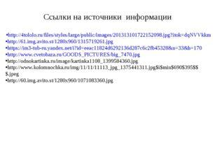 Ссылки на источники информации http://4tololo.ru/files/styles/large/public/im