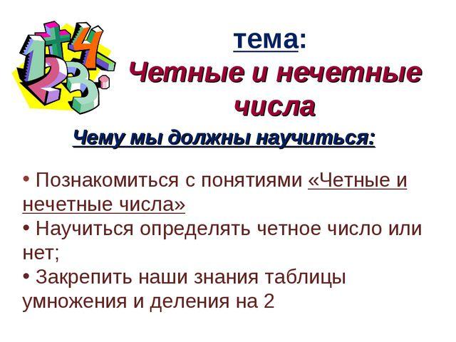 тема: Четные и нечетные числа Чему мы должны научиться: Познакомиться с понят...