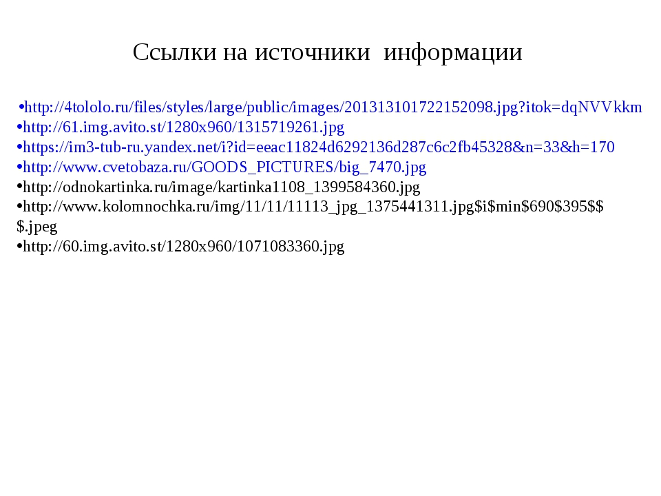 Ссылки на источники информации http://4tololo.ru/files/styles/large/public/im...
