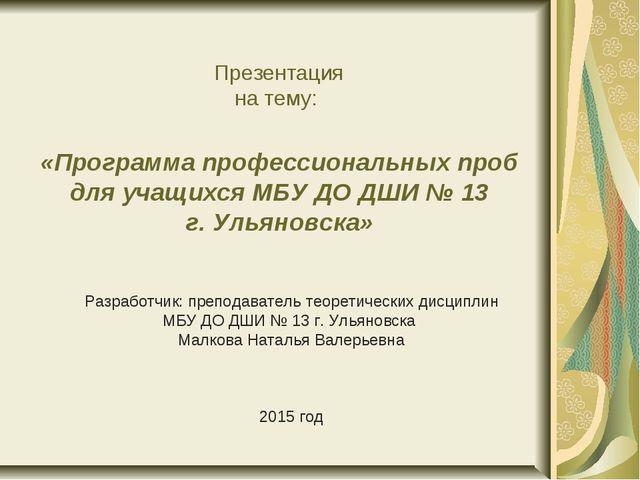 Презентация на тему: «Программа профессиональных проб для учащихся МБУ ДО ДШ...