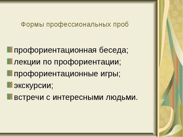 Формы профессиональных проб профориентационная беседа; лекции по профориентац...
