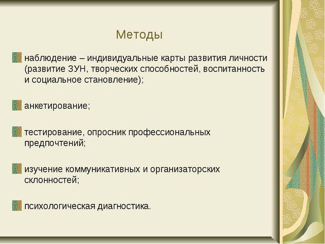 Методы наблюдение – индивидуальные карты развития личности (развитие ЗУН, тво...
