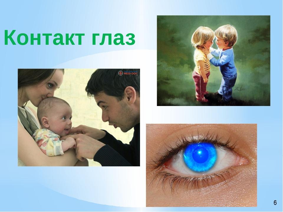 Контакт глаз 6