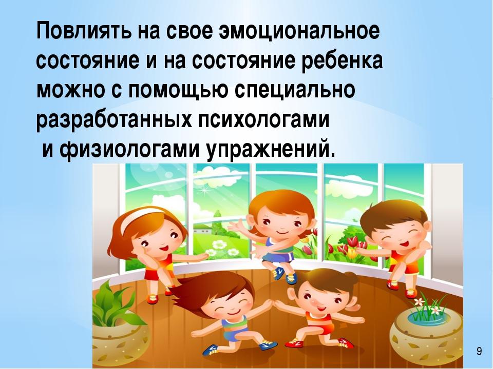 Повлиять на свое эмоциональное состояние и на состояние ребенка можно с помощ...