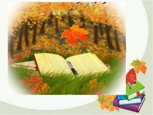 Сегодня у нас радостный праздник - первый школьный день после каникул. Поздра