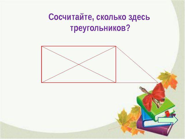 10 треугольников 1 2 3 4 5