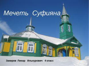 Мечеть Суфияна Закиров Линар Ильнурович 4 класс