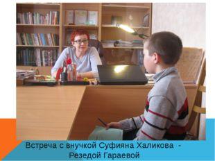 Встреча с внучкой Суфияна Халикова - Резедой Гараевой