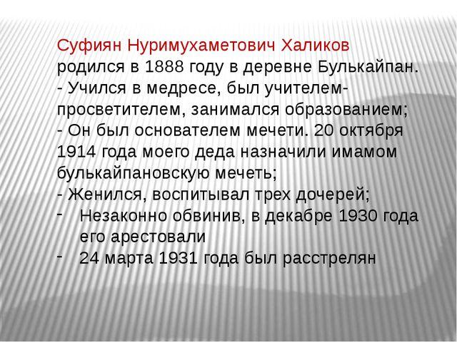 Суфиян Нуримухаметович Халиков родился в 1888 году в деревне Булькайпан. - Уч...