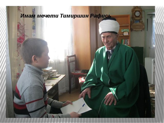 Имам мечети Тимиршин Рафись