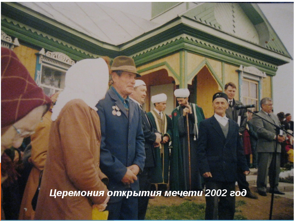 Церемония открытия мечети 2002 год