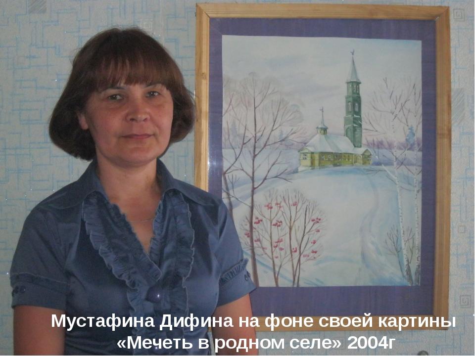 Мустафина Дифина на фоне своей картины «Мечеть в родном селе» 2004г