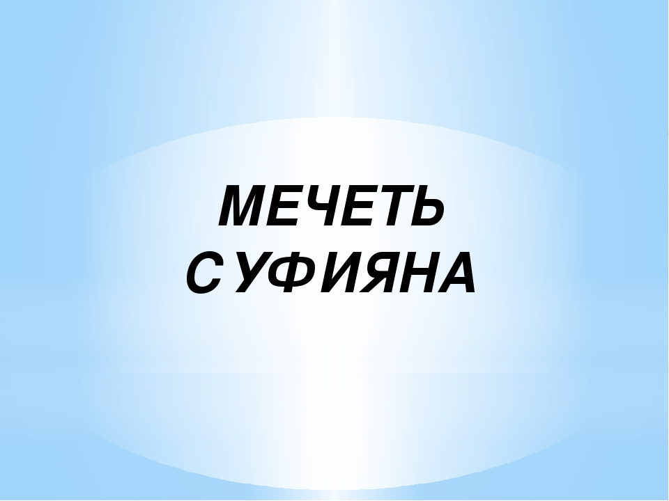 МЕЧЕТЬ СУФИЯНА