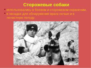 Сторожевые собаки использовались в боевом и сторожевом охранении, в засадах д