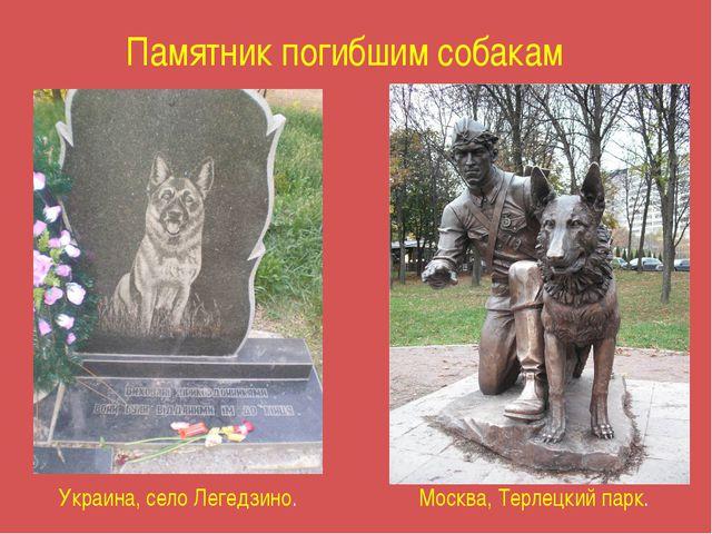 Памятник погибшим собакам Украина, село Легедзино. Москва, Терлецкий парк.